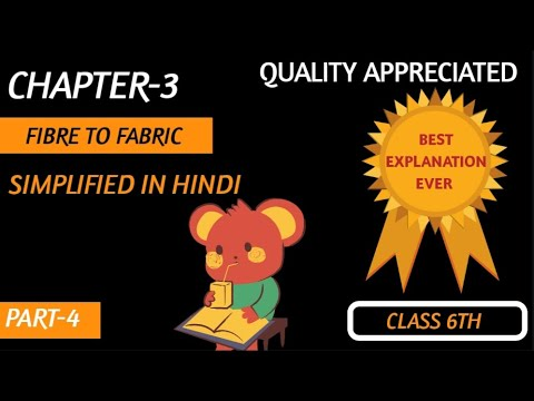 Weaving and knitting | chapter-3 | class-6th | science | EXCELLENCE STUDY | part4