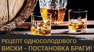 Настоящий односолодовый виски в домашних условиях. Часть 1 - правильная брага.