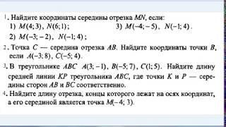 Урок 2. Координаты середины отрезка. Декартовы координаты. Геометрия 9 класс.
