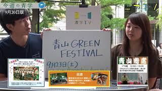 今週の青学 2017年9月20日版 青山green Festival が9月23日に開かれます!