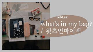 Что в моей сумке для Университета? | Стартерпак первокурсника