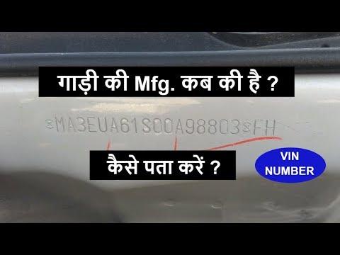 नयी गाड़ी की Mfg. Year और Month कैसे पता करें ? Vehicle VIN no. Maruti, TATA, Hyundai, Honda