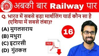 9:30 AM - Railway Crash Course | Current Affairs by Bhunesh Sir | Day #16