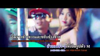 M-LEG - ILLSLICK Feat. THAIBLOOD(Karaoke)