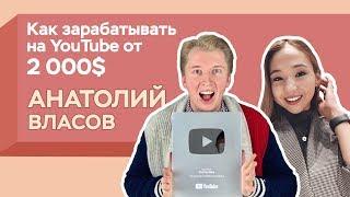 Анатолий Власов - как начать свой Youtube канал и зарабатывать от 2000$ в месяц?I Рауана Кокумбаева