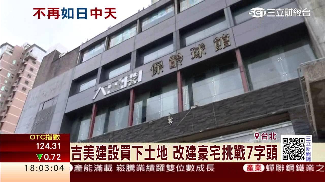 張菲曾任董事長 淡水「海中天」將熄燈 三立財經臺CH88 - YouTube