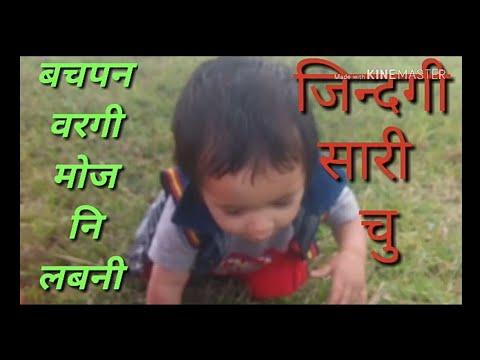 Bachpan Wargi Mauj Ni labni Zindagi sari cho s k chauhan