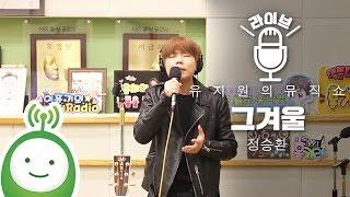 """정승환(Jung Seung Hwan) """"그 겨울(That Winter)"""" [유지원의 뮤직쇼]"""