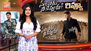 Sarileru Neekevvaru Review | Mahesh Babu | Rashmika | Sarileru Neekevvaru Public Response | YOYO TV