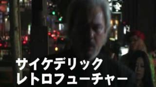 映画『バサラ人間』予告編。 原作・長尾みのる 監督・山田広野、出演・...
