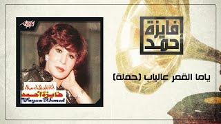 Yama El Amar Al Bab - Fayza Ahmed ياما القمر عالباب تسجيل حفلة 2 - فايزة أحمد