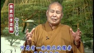 如虛長老主講 法海心聲21:佛教的孝道觀
