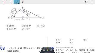 창규야 모의고사 2005 7월 삼각형 2개, 선분 AD…