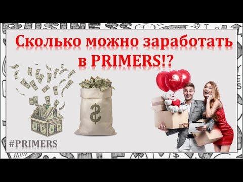 Сколько можно заработать в Праймерс