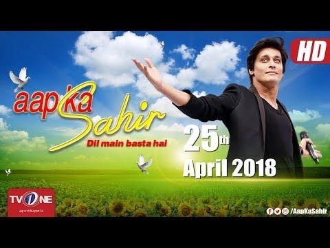 Aap Ka Sahir | Morning Show | TV One | 25 April 2018