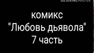 """Комикс """"Любовь дьявола"""" 7 часть - ПЕРВЫЙ УРОК"""