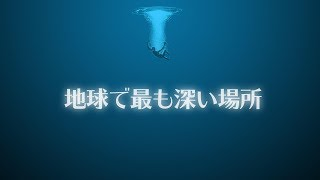 「海」はどのくらい深い? thumbnail