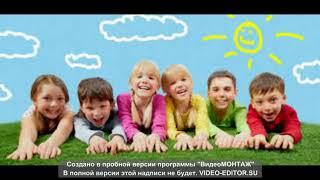 Класный клип \поют дети.