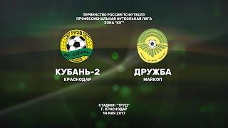 """Кубань-2"" - ""Дружба"""