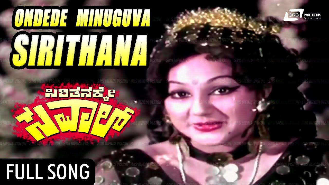 Snehitara saval kannada movie songs free download varockbestging.