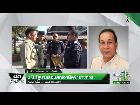 ย้อนหลัง 3 ปีรัฐบาลสอบตกเอาผิดข้าราชการ : ขีดเส้นใต้เมืองไทย | 30-05-60 | ชัดข่าวเที่ยง