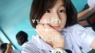 VARINZ x Z TRIP - หนูคนเดียว feat. PONCHET[Official Audio]