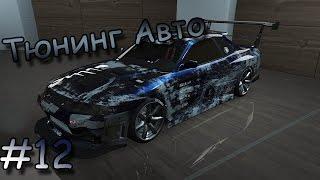 GTA5:Тюнинг авто#12