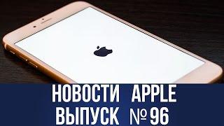 Новости Apple №96 В iOS 9.3 beta 4 исправили ошибку «кирпича» и многое другое (4K)(В этом выпуске мы узнаем что интересного произошло в мире яблок. Apple наконец-то решила проблему кирпича,..., 2016-02-28T06:36:42.000Z)
