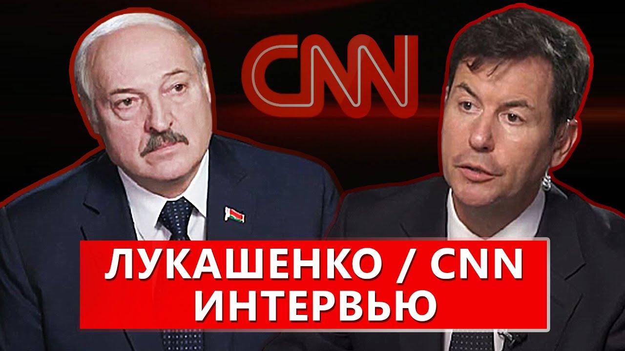 Интервью Лукашенко американской телекомпании CNN