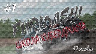 Школа КиберДрифта FURIDASHI №1 - Настройка машины, рулёжка, советы как не быть дном