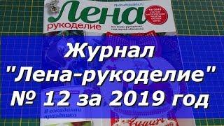 """Журнал """"Лена-рукоделие""""  №12 за 2019 год/Рукоделие"""