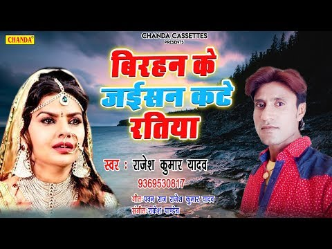 भोजपुरी का सबसे दर्दभरा गाना : बिरहन के जईसन कटे रतिया Rajesh Kumar Yadav Bhojpuri sad  Songs 2019