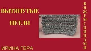 Как вязать узор с вытянутыми петлями Вязание спицами Ирина Гера