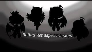 Война четырех племен 3 серия \чит опис!