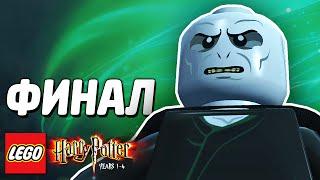 LEGO Harry Potter: Years 1-4 Прохождение - ФИНАЛ