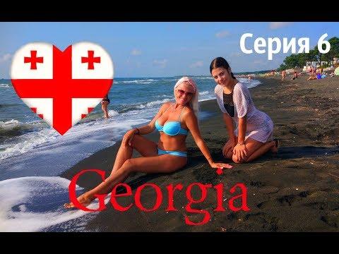 ГРУЗИЯ, УРЕКИ : МАГНИТНЫЕ ПЕСКИ    GEORGIA TRAVEL : MAGNETIC SANDS