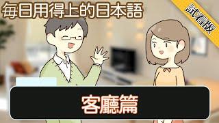 Study Japanese ~客廳篇~【每日用得上的日本語】日語動畫免費試看!