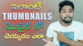 How to create thumbnails on youtube in Telugu   YouTube thumbnail by Telugu Techpad