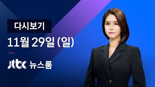 [다시보기] JTBC 뉴스룸|수도권 2단계 유지…방역은 강화 (20.11.29)