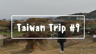 TAIWAN TRAVEL VLOG: YEHLIU GEOPARK , MARS IN TAIWAN ?? || RA'SVLOG #21