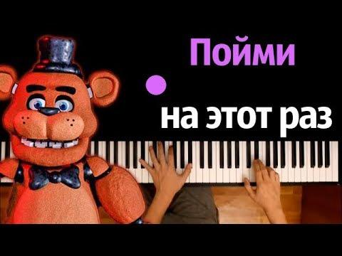 FNAF-2 - Survive The Night (НА РУССКОМ) ● караоке | PIANO_KARAOKE ● ᴴᴰ + НОТЫ & MIDI