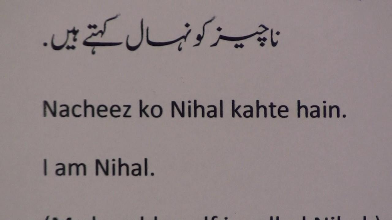 Greetings in urdu youtube greetings in urdu m4hsunfo