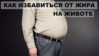 КАК ИЗБАВИТЬСЯ ОТ ЖИРА НА ЖИВОТЕ без упражнений.Плоский живот.Похудение.