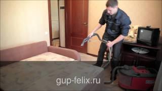 Химчистка мягкой мебели в Москве от ГУП Феликс(, 2012-01-06T14:53:49.000Z)