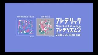 フレデリック 2nd Full Album「フレデリズム2」全曲トレーラー
