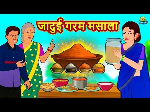 जादुई गरम मसाला | Stories in Hindi | Moral Stories | Bedtime Stories | Hindi Kahaniya | Fairy Tales