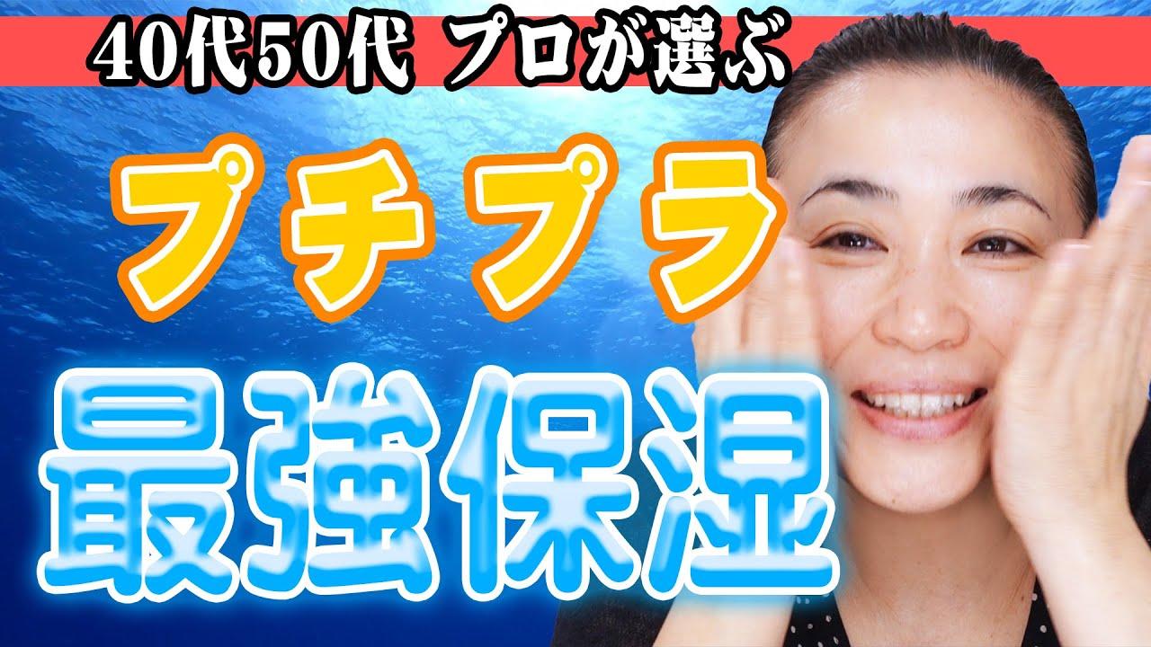 【40代50代プチプラ】美容のプロがオススメ最強保湿♡うるツヤ肌に仕上がります!