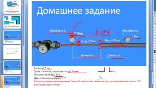 Задача на гидравлику расширение и сужение в трубопроводе