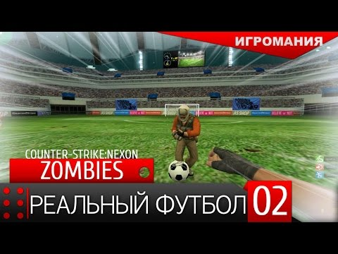 Counter-Strike Nexon: Zombies #2 - Реальный футбол