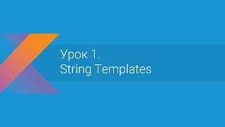 Kotlin: Урок 1. String Templates